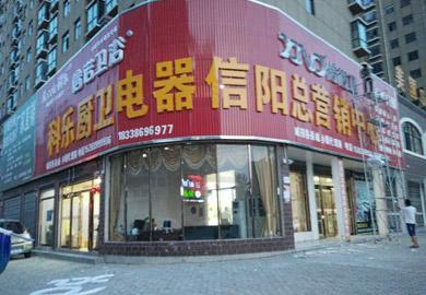 热烈祝贺亚搏官方平台厨房电器河南信阳总营销中心开业