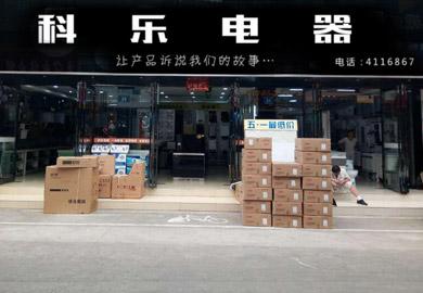 热烈祝贺亚搏官方平台四川南部专卖店开业