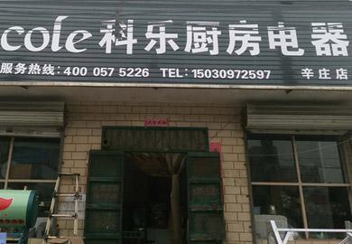 热烈祝贺亚搏官方平台邢台辛庄店专卖店开业