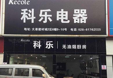 热烈祝贺四川成都专卖店开业