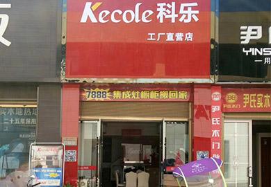 热烈祝贺湖北荆州专卖店开业