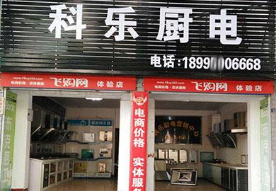 热烈祝贺湖北宜昌专卖店开业