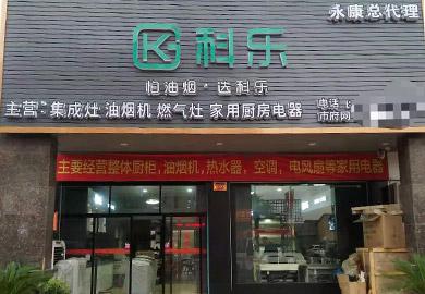 热烈祝贺浙江永康专卖店开业